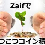zaifでコイン積立
